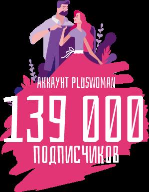 Аккаунт Pluswoman 139000 подписчиков