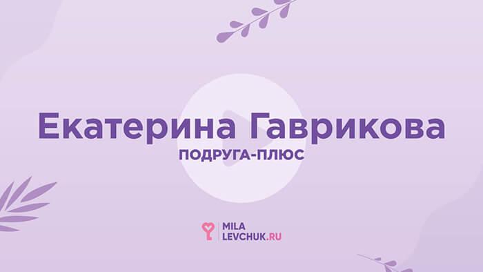 Екатерина Гаврикова