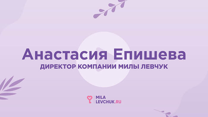 Анастасия Епишева
