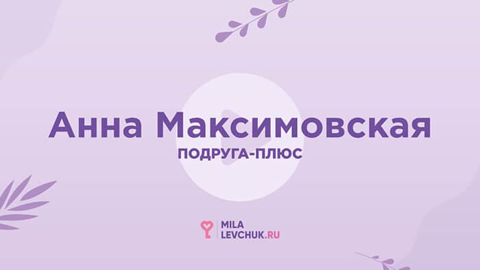 Анна Максимовская