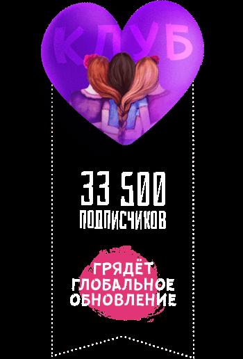 Клуб 35000 подписчиков