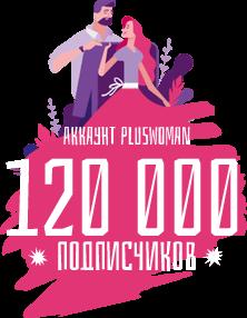 pluswoman 120к подписчиков