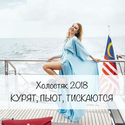 Холостяк 2018. КУРЯТ, ПЬЮТ, ТИСКАЮТСЯ