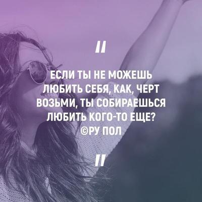 Вы не сможете полноценно полюбить кого-то, пока не полюбите себя