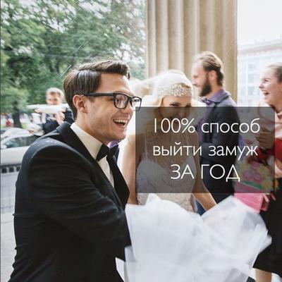 100 % способ выйти замуж ЗА ГОД