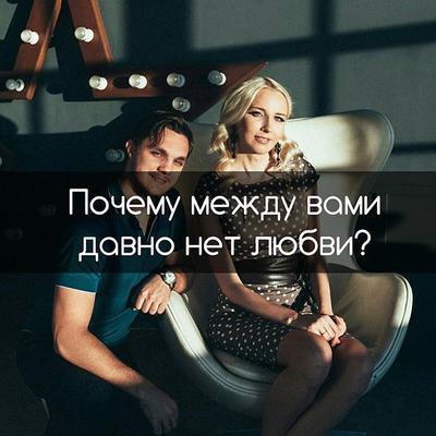 Почему между вами давно нет любви?