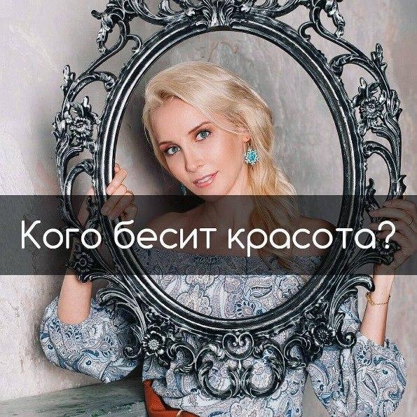 Кого бесит красота?