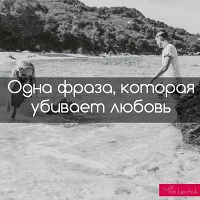 Одна фраза, которая убивает любовь