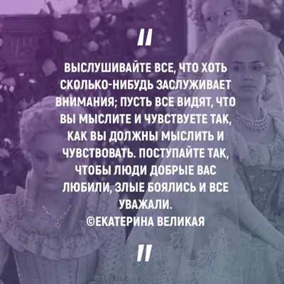 Про Екатерину ll. Разбор на основе сериала «Великая»