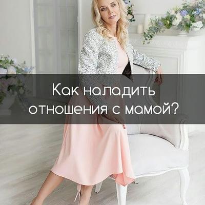 Как наладить отношения с мамой?