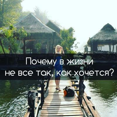 Почему в жизни не все так, как хочется?