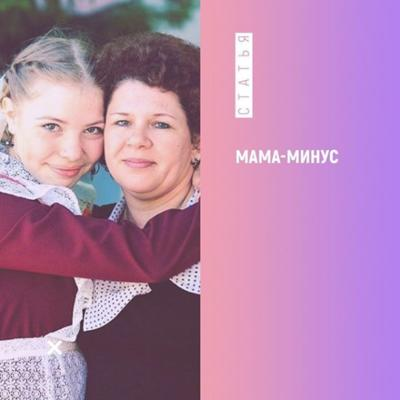 Мама-минус