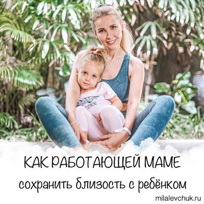 Как работающей маме сохранить близость с ребенком