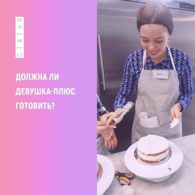 Должна ли девушка-плюс готовить?