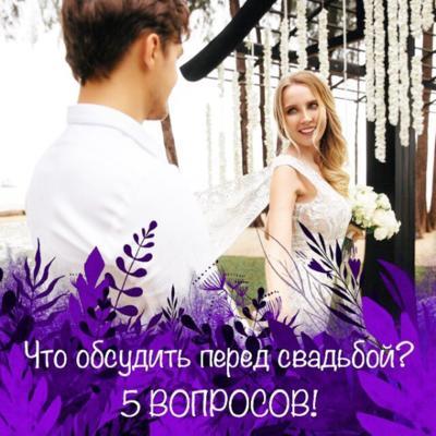Что обсудить перед свадьбой? 5 ВОПРОСОВ!
