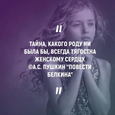 А.С. Пушкин с его прекрасными повестями Белкина