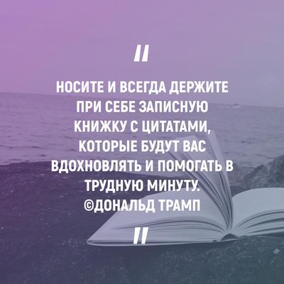 Носите и всегда держите при себе записную книжку с цитатами