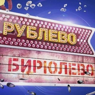 Рублево Бирюлово