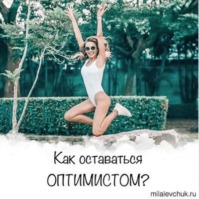 Как оставаться оптимистом?