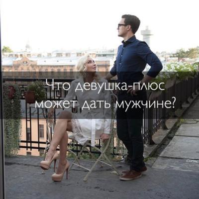 Что девушка-плюс может дать мужчине?