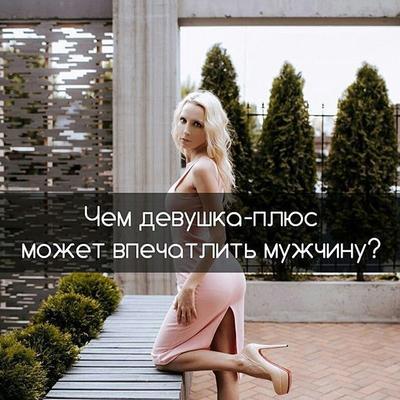 Чем девушка - плюс может впечатлить мужчину?