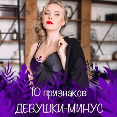 10 признаков ДЕВУШКИ-МИНУС