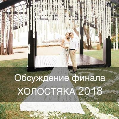 Холостяк. Финал 2018