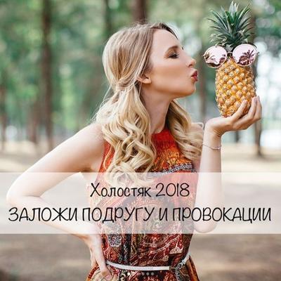 Холостяк 2018. ЗАЛОЖИ ПОДРУГУ И ПРОВОКАЦИИ