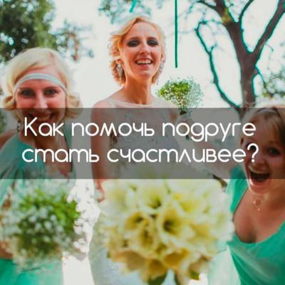 Как помочь подруге стать счастливее?