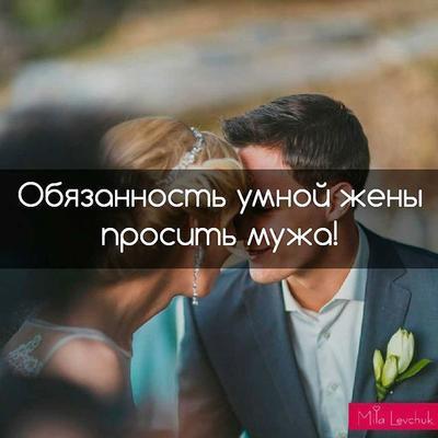 Обязанность умной жены просить мужа!