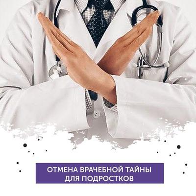 Отмена врачебной тайны для подростков