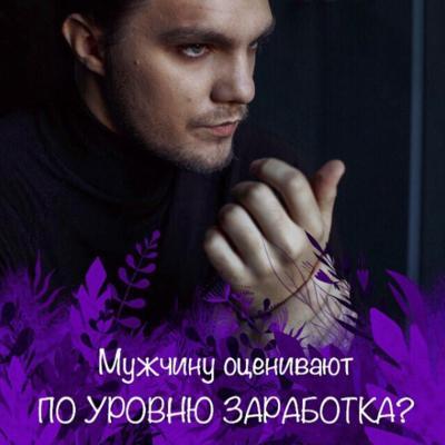 Говорит Илья Левчук. Мужчину оценивают ПО УРОВНЮ ЗАРАБОТКА?