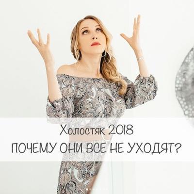 Холостяк 2018. ПОЧЕМУ ОНИ ВСЕ НЕ УХОДЯТ?