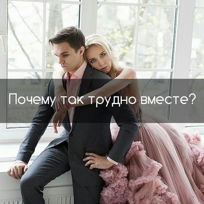 Почему так трудно вместе?