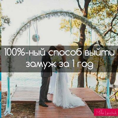 100%-ный способ выйти замуж за год