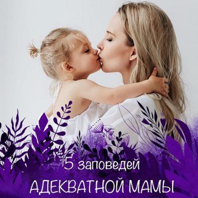 5 заповедей адекватной мамы
