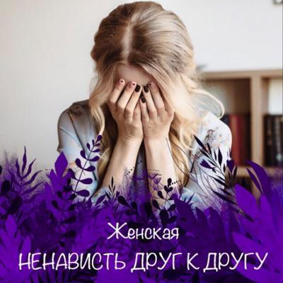 Женская НЕНАВИСТЬ ДРУГ К ДРУГУ