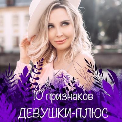 10 признаков ДЕВУШКИ-ПЛЮС