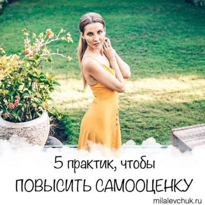 5 практик, чтобы поддержать самооценку