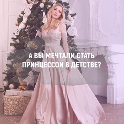 А вы мечтали стать принцессой в детстве?