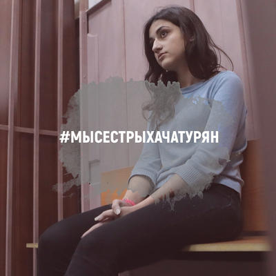 #Мысестрыхачатурян