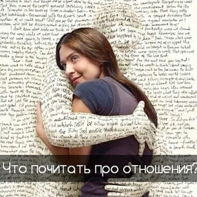 Что почитать про отношения?