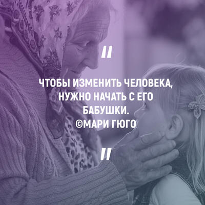 Как подружиться с бабушкой?