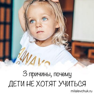 3 причины, почему дети не хотят учиться