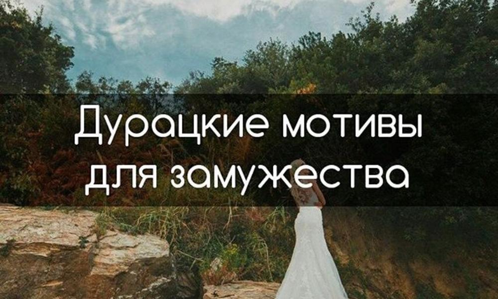 Дурацкие мотивы для замужества