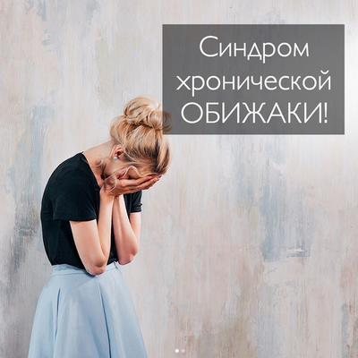 Синдром хронической ОБИЖАКИ!