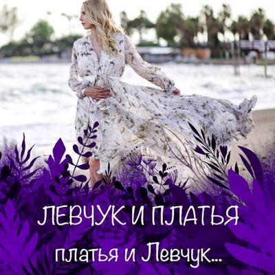 ЛЕВЧУК И ПЛАТЬЯ платья и Левчук