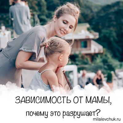 Зависимость от мамы, почему это разрушает?