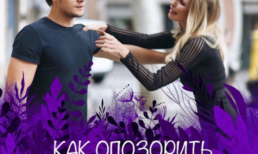 КАК ОПОЗОРИТЬ своего мужчину
