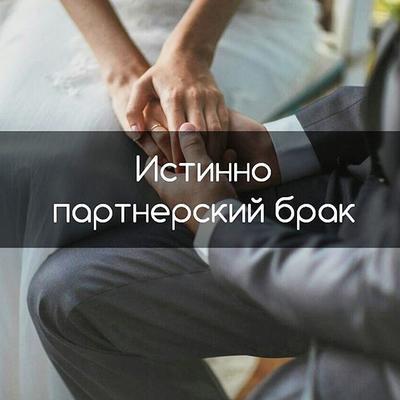 Истинно партнерский брак